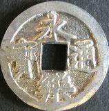 永楽通寶(鋳造) 西暦1587年