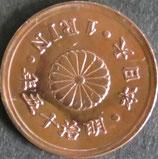 1厘銅貨 明治15年