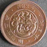半銭銅貨 明治12年