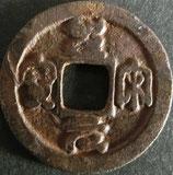 聖宋元宝(篆)  西暦1101年
