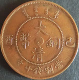大清銅幣  当十文
