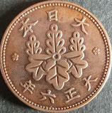 桐1銭青銅貨 大正6年