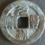 元豊通宝(篆) 西暦1078年