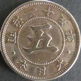 菊5銭白銅貨 明治25年