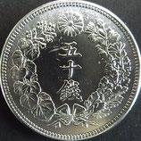 旭日50銭銀貨(明治45年)