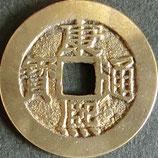 大型康煕通宝 西暦1662年