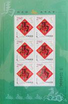 年賀切手(牛)馬の文字小型シート