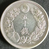 旭日50銭銀貨 大正5年