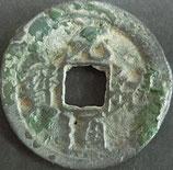 大型元祐通宝 西暦1086年