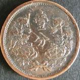 大満州国1分銅貨 大同3年
