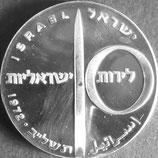 イスラエル銀貨 西暦1972年