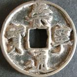 大型崇寧通寶 西暦1102年