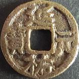 延祐元宝 西暦1314年