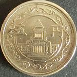 穴ナシ5円黄銅貨 昭和23年
