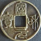 宣和元寶(篆) 西暦1119年