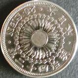 旭日20銭銀貨(明治42年)