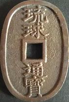 琉球通寶 西暦1863年