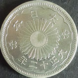 小型50銭銀貨  大正12年