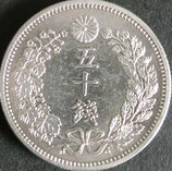 竜50銭銀貨(上切) 明治6年