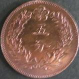 5分銅貨 開国505年