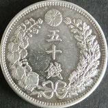 竜50銭銀貨(下切) 明治38年