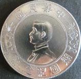 中華民国壱圓銀貨