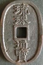 琉球通寶(中字)