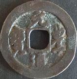 大型元豊通宝 西暦1078年