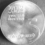 イスラエル銀貨  西暦1960年Φ35