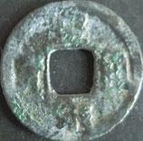 皇宋元宝 西暦1039年