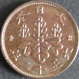 桐1銭青銅貨 大正12年