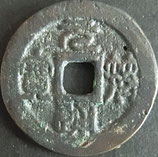 元祐通宝(篆)  西暦1086年