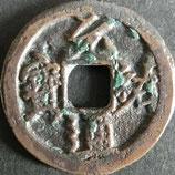 大型元祐通寶 西暦1086年