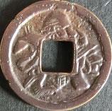 駒曳き銭(壽老)