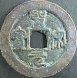 大型聖宋元宝(篆) 西暦1101年