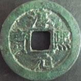 大型淳煕元寶 西暦1174年