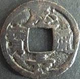 慶長通宝(小字)  西暦1606年