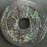 大型聖宋元宝(篆) 西暦1100年