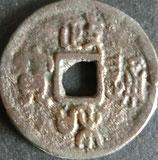 大型正和通宝(篆) 西暦1111年