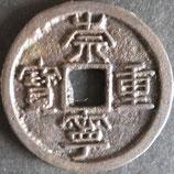 大型崇寧重寶 西暦1104年