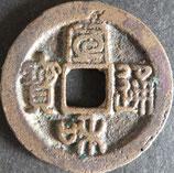 大型宣和通宝(篆)   西暦1120年