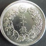 旭日50銭銀貨(明治41年)