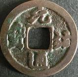 元祐通寶 西暦1086年