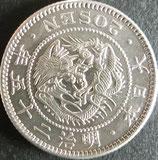 竜20銭銀貨 明治25年