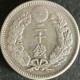 竜20銭銀貨 明治30年