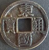 東國通寶 西暦1098年