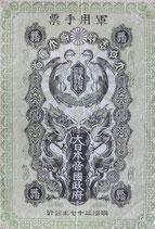 日清戦争軍票(銀20銭)