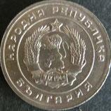 ブルガリアコイン 西暦1951年
