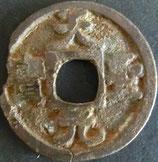 天盛元宝 西暦1158年