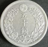 竜50銭銀貨(上切) 明治6年 長年